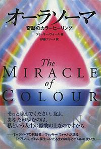 ヴィッキーさんの著書「奇跡のカラーヒーリング」