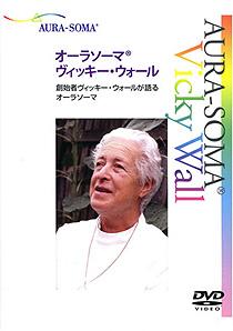 DVDオーラソーマ ヴィッキー・ウォール