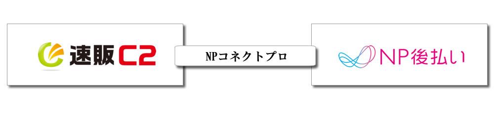 「速販C2」がNP後払いとAPI連携